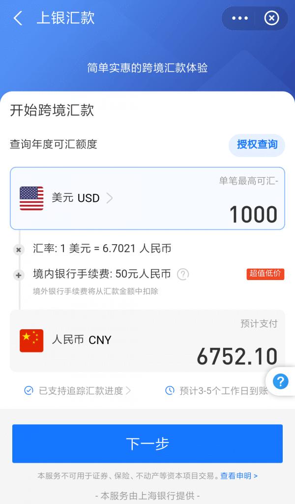上银汇款开始汇款到美国