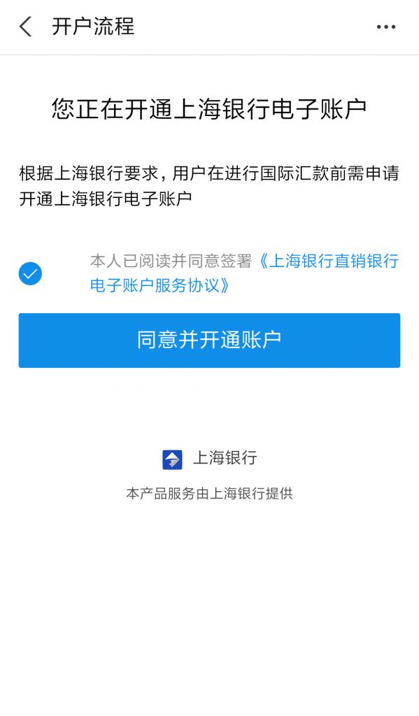 支付宝汇款开通上海银行电子账户